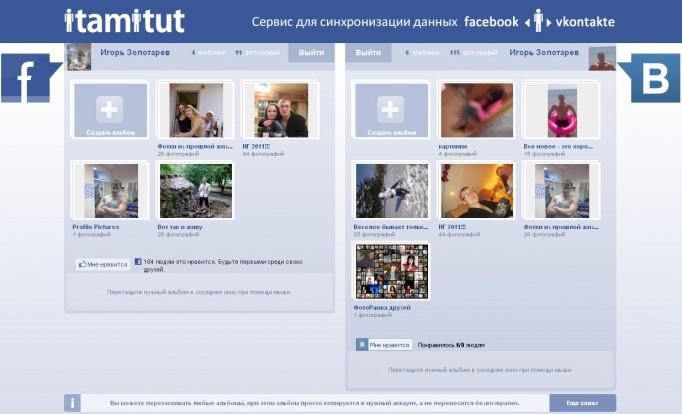 Хоум фото вконтакте