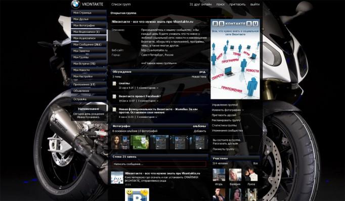 Спортивные байки Вконтакте