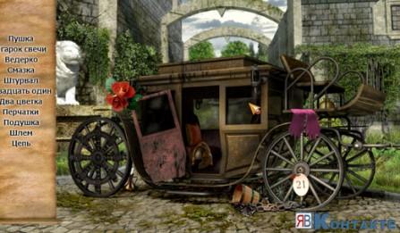 Разбитая карета