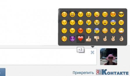 Первые смайлики ВКонтакте