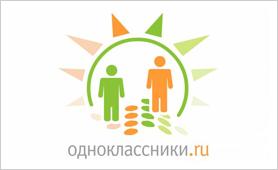 Все про Одноклассники ру - Odnoklassniki ru