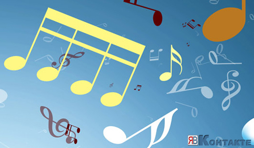 Получайте музыку с любимой соцсети