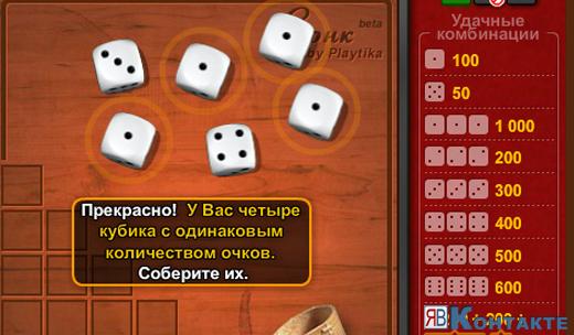 igra-v-kosti-5-kubikov-onlayn