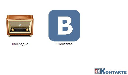 Твоё Радио ВКонтакте